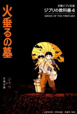 Jonvabalių kapas / Grave of the Fireflies / Hotaru no haka (1988)