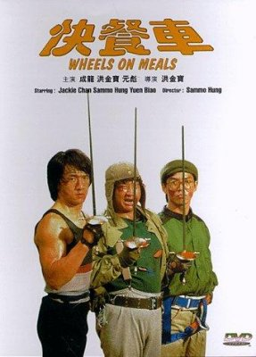 Užkandinė ant ratų / Wheels on Meals / Kuai can che (1984)