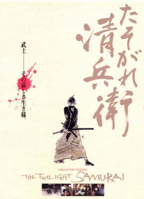Sutemų samurajus / The Twilight Samurai (2002)