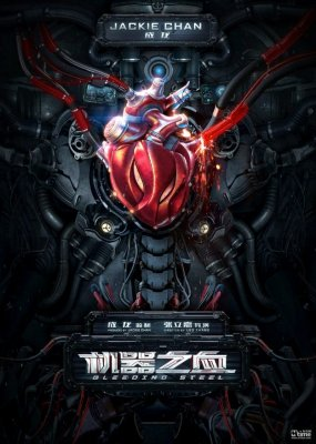 Bleeding Steel / Bleeding Steel (2017)