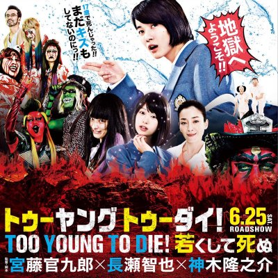 Too Young to Die (2016)