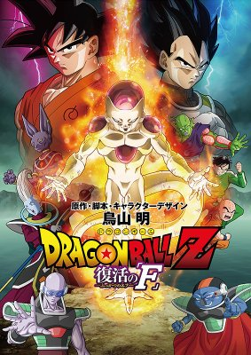 Drakonų kova Z: atgaivinimas / Dragon Ball Z: Resurrection F (2015)