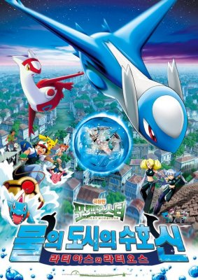 Pokemonai didvyriai: Latijus ir Latija / Pokemon Heroes: Latios and Latias (2003)